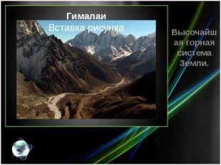 Гималаи Высочайшая горная система Земли.