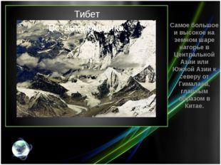Тибет Самое большое и высокое на земном шаре нагорье в Центральной Азии или Ю