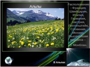 Альпы Расположение: Франция, Швейцария, Италия, Германия, Австрия, Лихтенштей