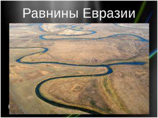 Равнины Евразии