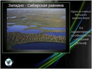 Западно - Сибирская равнина Одна из самых больших равнин мира Ее характерная