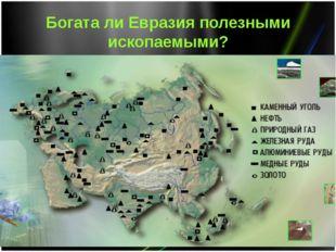 Богата ли Евразия полезными ископаемыми?