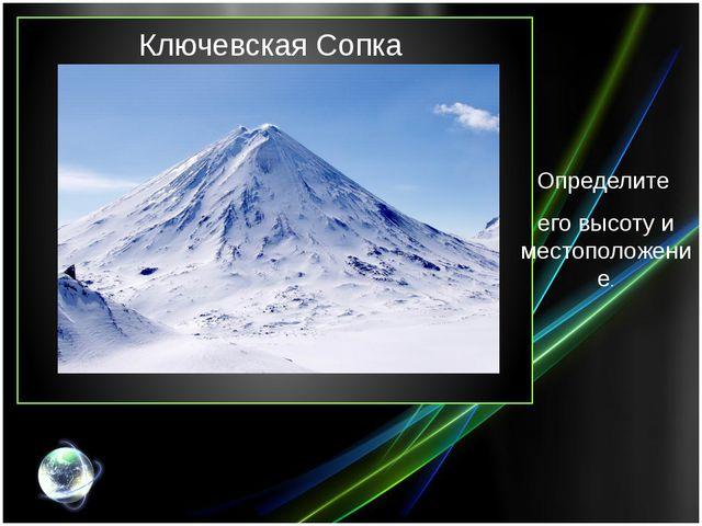 Ключевская Сопка Определите его высоту и местоположение.