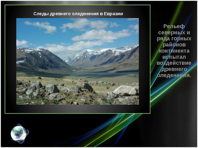 Следы древнего оледенения в Евразии Рельеф северных и ряда горных районов кон...