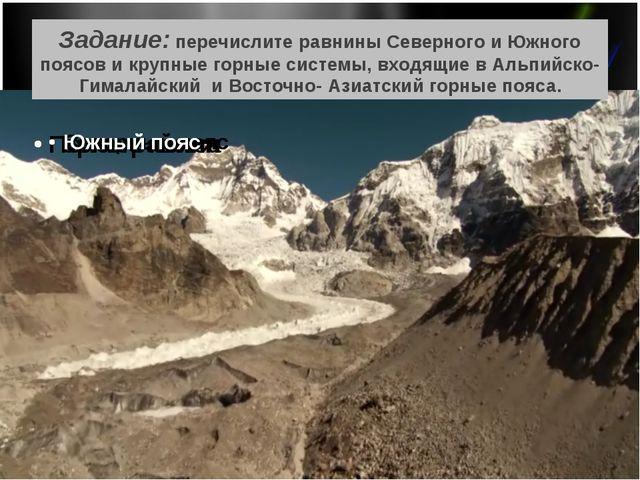 Задание: перечислите равнины Северного и Южного поясов и крупные горные систе...