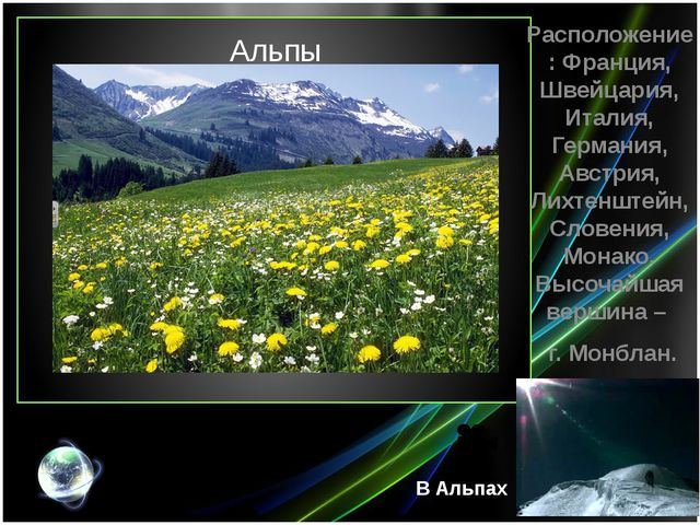 Альпы Расположение: Франция, Швейцария, Италия, Германия, Австрия, Лихтенштей...