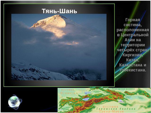 Тянь-Шань Горная система, расположенная в Центральной Азии на территории четы...