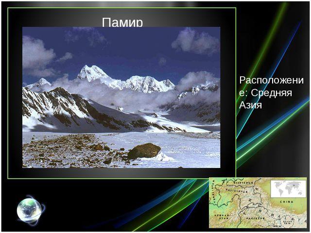 Памир Расположение: Средняя Азия