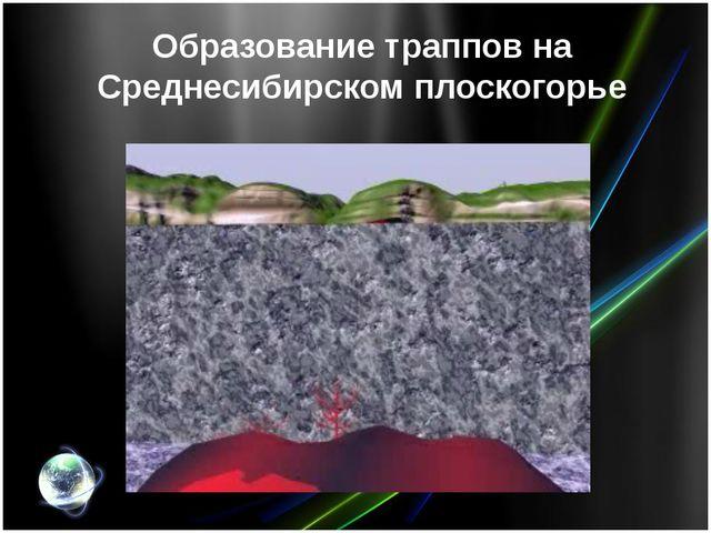 Образование траппов на Среднесибирском плоскогорье