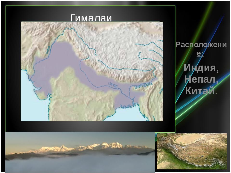 Гималаи Расположение: Индия, Непал, Китай.