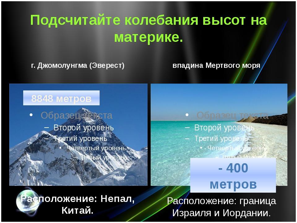 Подсчитайте колебания высот на материке. г. Джомолунгма (Эверест) впадина Мер...