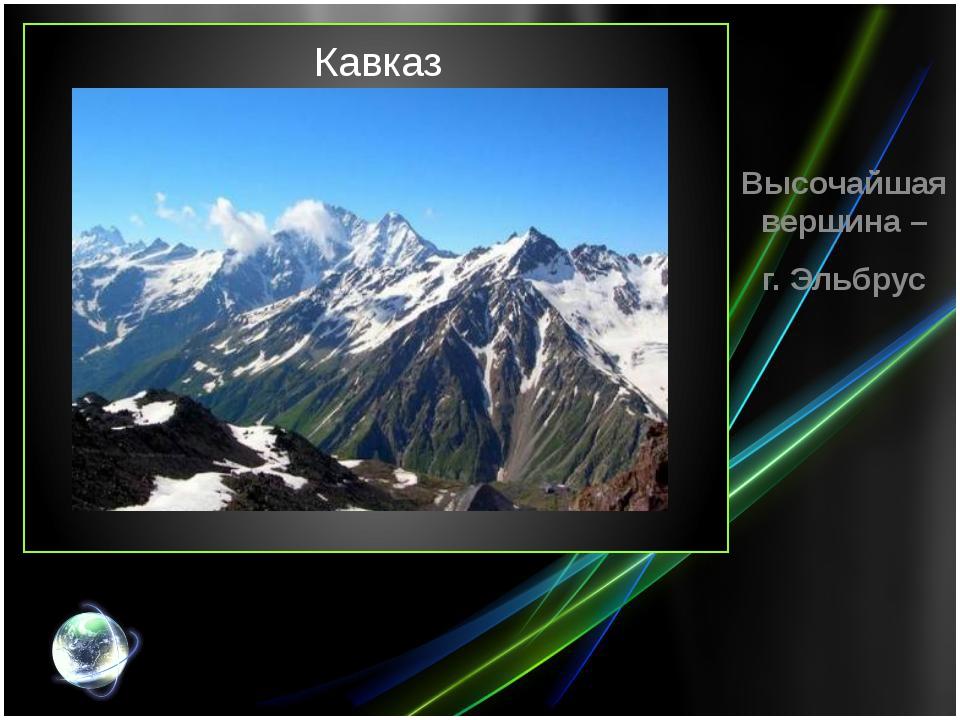 Кавказ Высочайшая вершина – г. Эльбрус