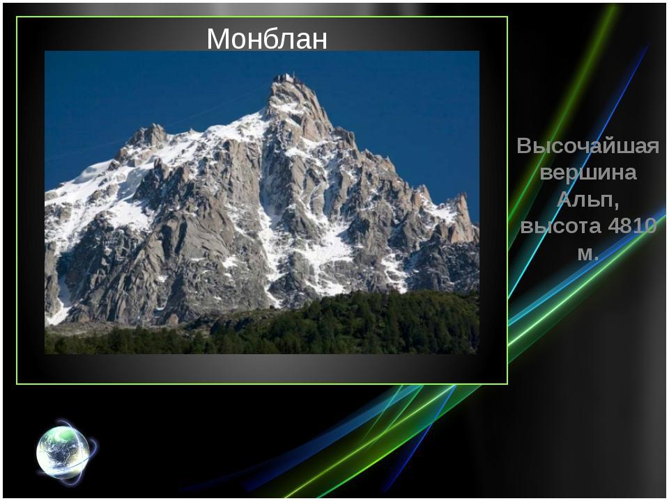 Монблан Высочайшая вершина Альп, высота 4810 м.