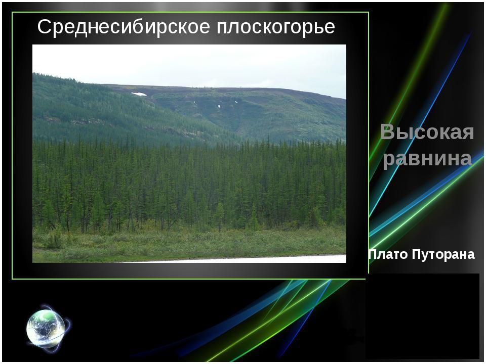 Среднесибирское плоскогорье Высокая равнина Плато Путорана