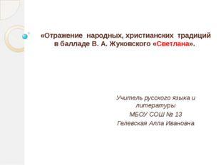 «Отражение  народных, христианских  традиций в балладе В. А. Жуковского «Свет