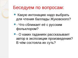 Беседуем по вопросам:  Какую интонацию надо выбрать для чтения баллады Жуков