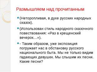 Размышляем над прочитанным (Неторопливая, в духе русских народных сказок).
