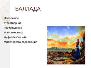 БАЛЛАДА Небольшое  стихотворное произведение исторического, мифического