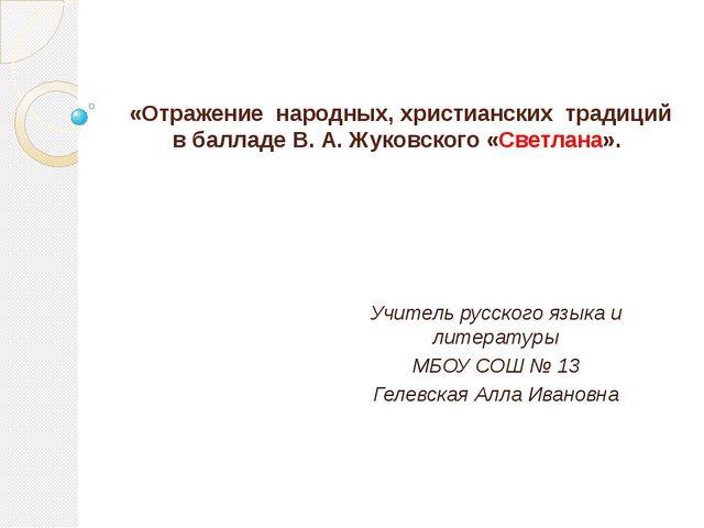 «Отражение  народных, христианских  традиций в балладе В. А. Жуковского «Свет...