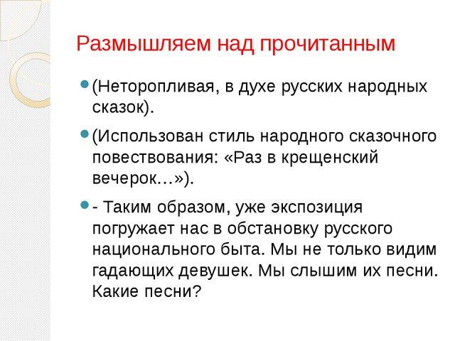 Размышляем над прочитанным (Неторопливая, в духе русских народных сказок)....