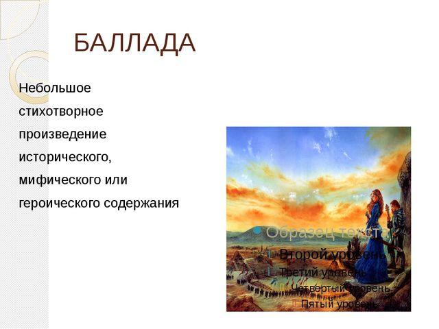 БАЛЛАДА Небольшое  стихотворное произведение исторического, мифического...