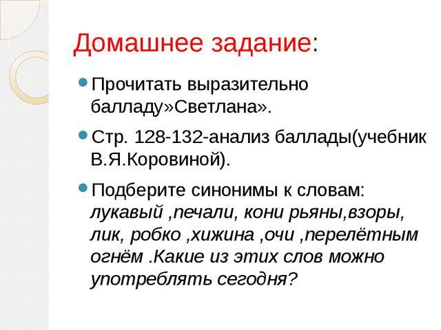 Домашнее задание: Прочитать выразительно балладу»Светлана». Стр. 128-132-ан...