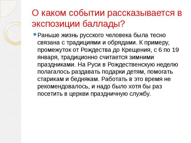 О каком событии рассказывается в экспозиции баллады? Раньше жизнь русского ч...