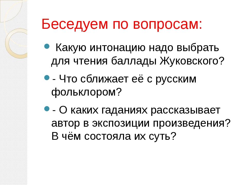 Беседуем по вопросам:  Какую интонацию надо выбрать для чтения баллады Жуков...