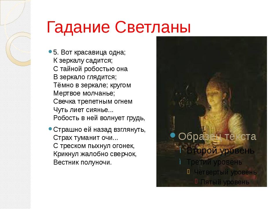 Гадание Светланы 5. Вот красавица одна; К зеркалу садится; С тайной робостью...