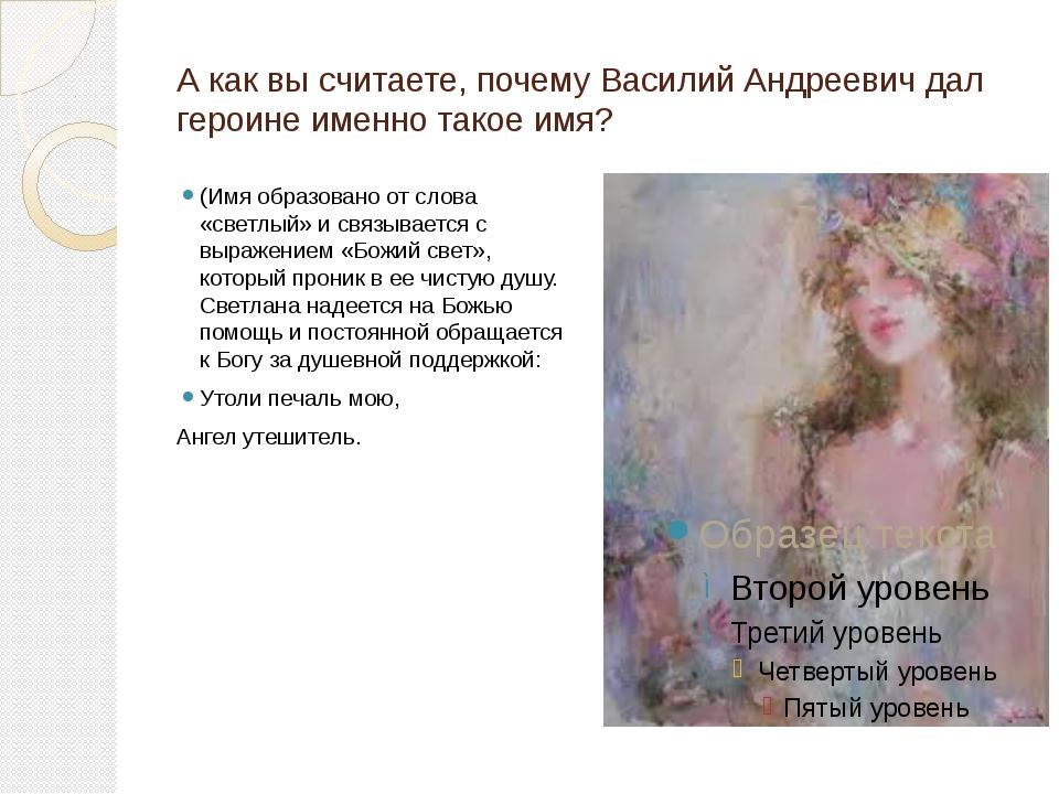 А как вы считаете, почему Василий Андреевич дал героине именно такое имя? (И...