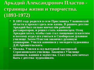 Аркадий Александрович Пластов - страницы жизни и творчества. (1893-1972) В 18