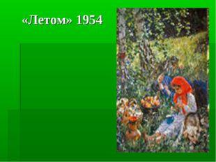 «Летом» 1954
