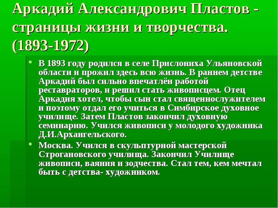 Аркадий Александрович Пластов - страницы жизни и творчества. (1893-1972) В 18...
