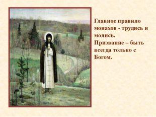 Главное правило монахов - трудись и молись. Призвание – быть всегда только с