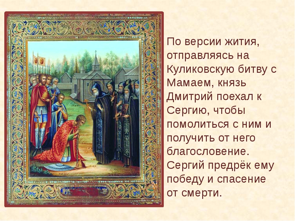 По версии жития, отправляясь на Куликовскую битву с Мамаем, князь Дмитрий пое...