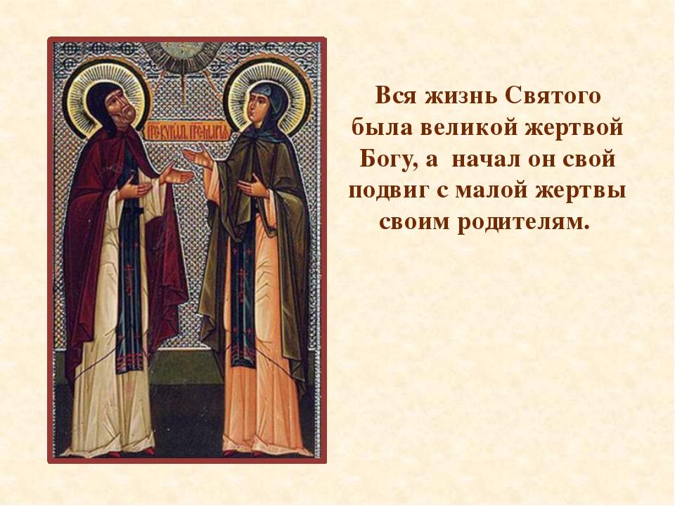 Вся жизнь Святого была великой жертвой Богу, а начал он свой подвиг с малой ж...
