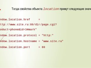Тогда свойства объектаlocationпримут следующие значения: window.location.hr