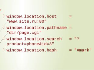 "window.location.host = ""www.site.ru:80"" window.location.pathname = ""dir/page"