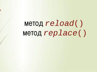 методreload() методreplace()