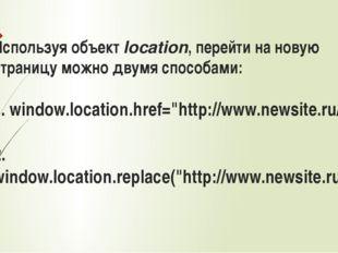 Используя объектlocation, перейти на новую страницу можно двумя способами: 1