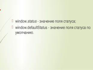 window.status- значение поля статуса; window.defaultStatus- значение поля