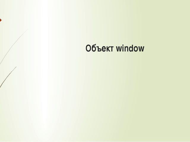 Объект window