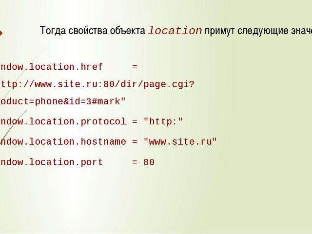 Тогда свойства объектаlocationпримут следующие значения: window.location.hr...