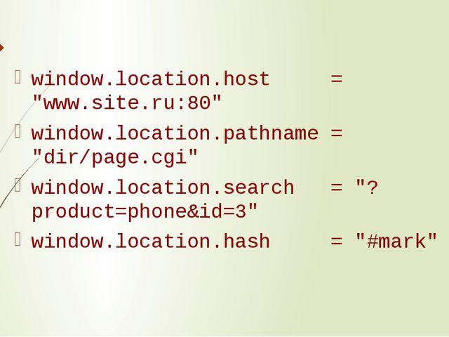 "window.location.host = ""www.site.ru:80"" window.location.pathname = ""dir/page..."