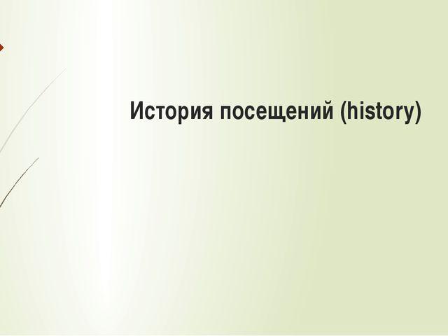 История посещений (history)