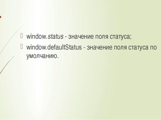 window.status- значение поля статуса; window.defaultStatus- значение поля...