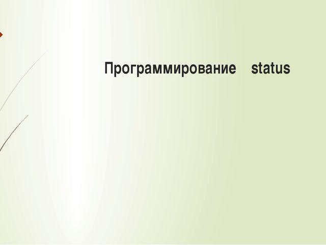 Программирование status