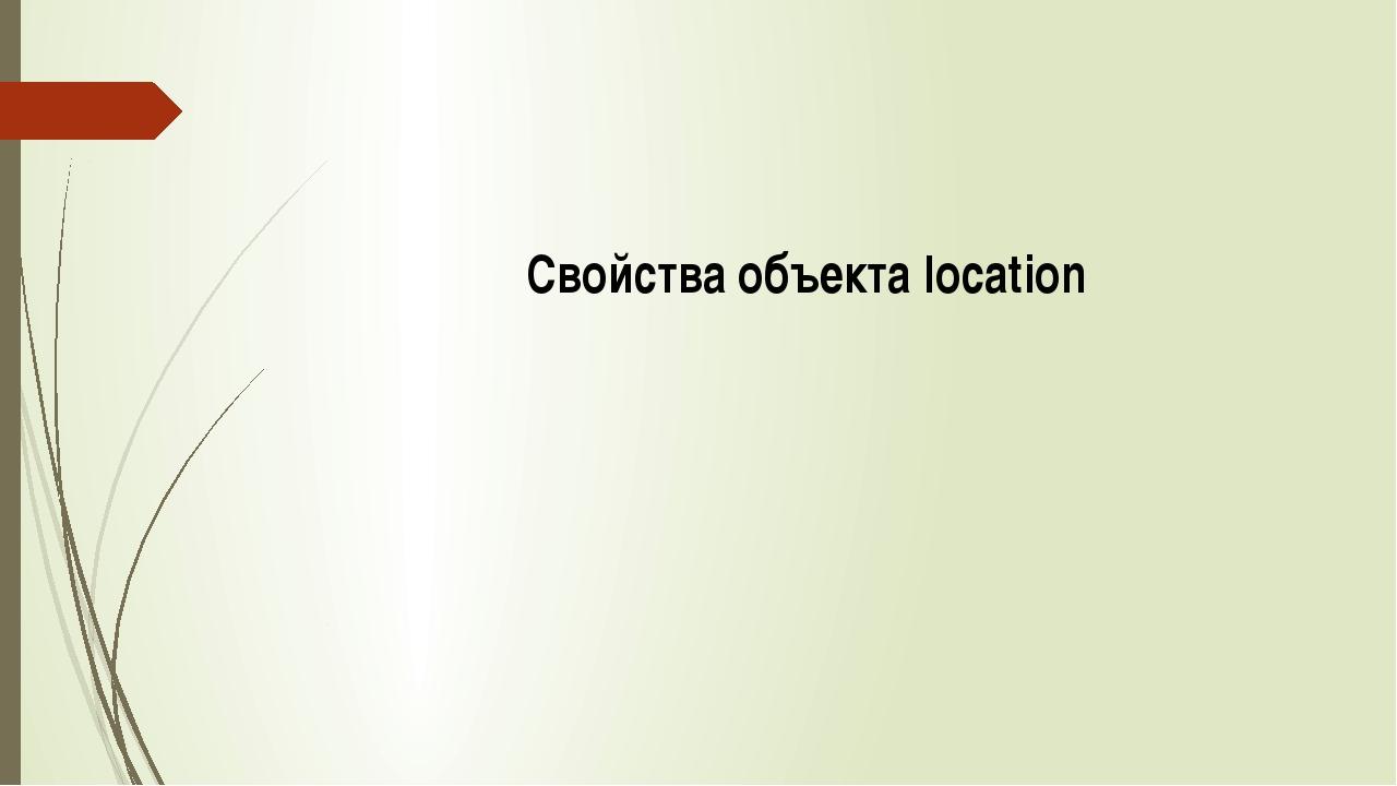 Свойства объекта location