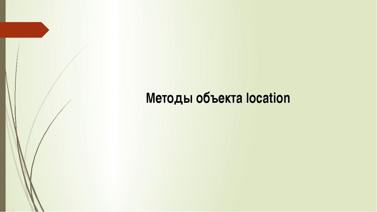 Методы объекта location