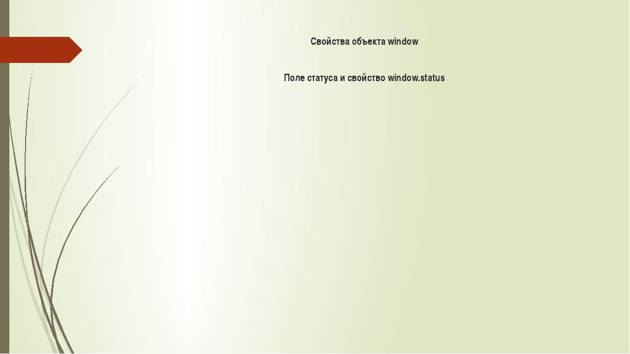Свойства объекта window Поле статуса и свойство window.status